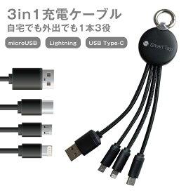 3in1 充電 ケーブル 14cm【出力:iPhone 用 / USB Type-C / microUSB - 入力:USB Type-A】[出力:12W / 5V / 2.4A] (ナイロン編み / CE認証 / RoHS認証)充電ケーブル android SmartTap スマートタップ PowerArQ パワーアーク