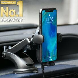 Smart Tap 車載ホルダー Qi ワイヤレス充電器 iPhone スマホホルダー 車載用 車載 スマホ 車載ホルダー スマホスタンド 車 スマートフォン スマホ ホルダー 車 スマホ ホルダー 急速充電 ワイヤレス 充電 ワイヤレス充電 ダッシュボード