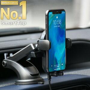 Smart Tap 車載ホルダー Qi ワイヤレス充電器 iPhone スマホホルダー 車載用 車載 スマホ 車載ホルダー スマホスタンド 車 スマートフォン スマホ ホルダー 車 スマホ ホルダー 急速充電 ワイヤレ