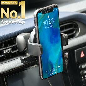 Smart Tap スマホホルダー エアコン Qi ワイヤレス充電器 急速充電 充電 ワイヤレス ワイヤレス充電 車載用 車載 スマホ 車載ホルダー スマホスタンド 車 スマートフォン スマホ ホルダー 車 スマホ ホルダー スマートタップ