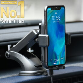 Smart Tap スマホホルダー ワイヤレス充電器 Qi iPhone 車載ホルダー 車載用 車載 スマホ 車載ホルダー スマホスタンド 車 スマートフォン スマホ ホルダー 車 スマホ ホルダー 急速充電 充電 ワイヤレス 自動ロック 自動 ワイヤレス充電