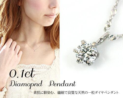 Pt900 0.1ct 0.15ct 一粒 ダイヤモンド ペンダントプラチナ シンプル 定番 ダイヤ 6本爪 ネックレス ホワイトデー ギフト