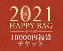 選べるジュエリー福袋!2021 HAPPY BAG【2点で10000円】