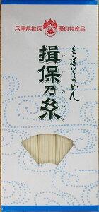 揖保乃糸 紙箱 黒帯(特級品) 5 把 手延べそうめん兵庫県手延素麺協同組合認可品