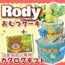 【送料無料サービス地域 関東〜九州】ロディ おむつケーキ+人気ブランドアイテム満載の出産祝いカタログギフト●RODY…