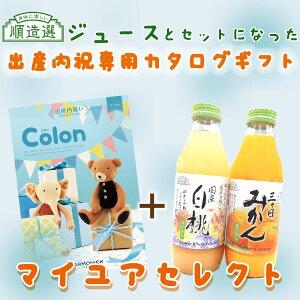 出産内祝い専用カタログギフト コロン「ワッフル」と順造選ジュース2本をセットで贈るマイユアセレクト《カタログギフト》