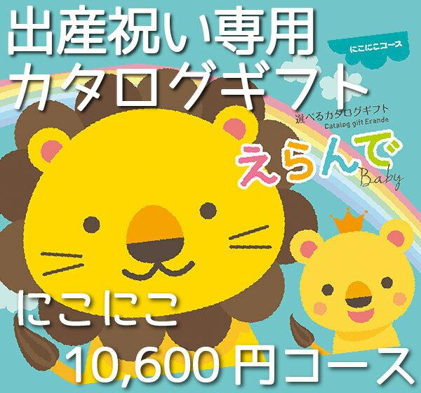Erande えらんで カタログギフト 10000円コース●出産祝い専用カタログギフト