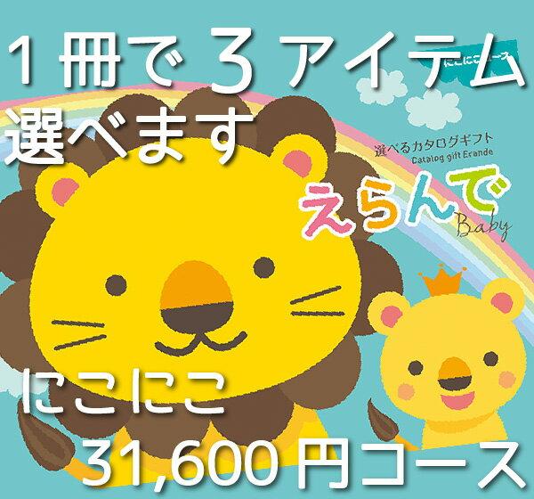 【あす楽】【送料無料】Erande えらんで カタログギフト 30000円コース【楽天初!】カタログ新版『出産祝いギフトを3つ選べます』