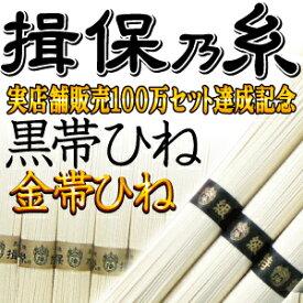 【30%OFF】揖保乃糸 極上帯 2種類セット 900g 贈答用木箱入り 手延べそうめん