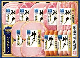 伊藤ハム「神戸」5000円セット IKE-501【20年お歳暮】【後払い決済不可】