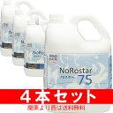 【あす楽】NoRostar ノロスター75 詰め替え用5リットル 4本セットエタノール75%(容量) JAN 4975657270693 アルコー…