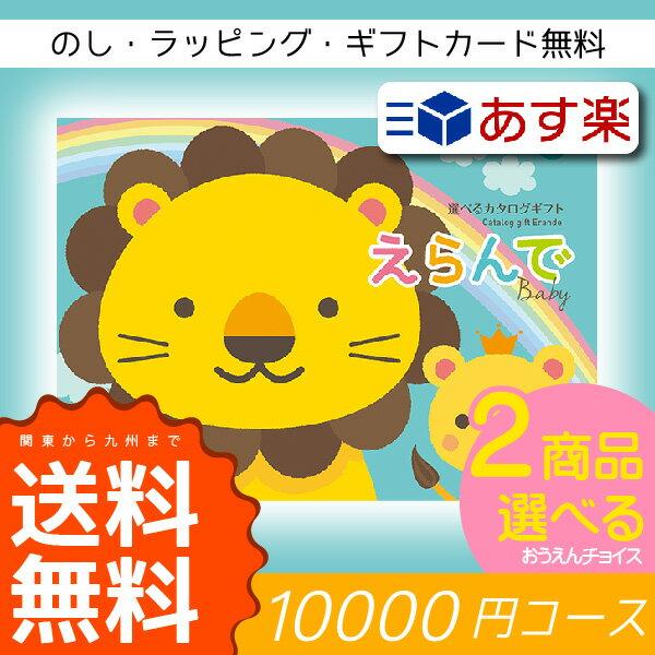 【送料無料サービス地域 関東〜九州】Erande えらんで カタログギフト 20000円コース【楽天初!】カタログ新版『出産祝いギフトを2つ選べます』