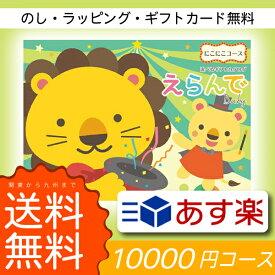 b90ec85e0f088  送料無料サービス地域 関東〜九州 Erande えらんで カタログギフト 10000円