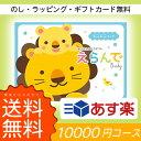 【送料無料サービス地域 関東〜九州】Erande えらんで カタログギフト 10000円コース●出産祝い専用カタログギフト