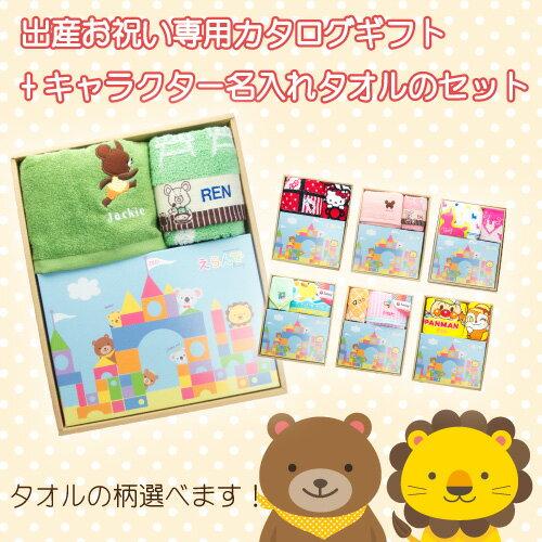 Erande えらんで カタログギフト 10000円コース●キャラクタータオルとセット!●赤ちゃんの名前を刺繍できます。【キャラクター】名入れ時【代引不可】