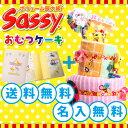 【送料無料】Sassy おむつケーキ+出産祝い専用カタログギフト(赤ちゃん用アルバム)名入れタオル+おもちゃ+オムツケー…