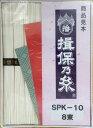 手延そうめん『揖保乃糸』紙箱梱包(自家用)特級品(黒帯)50g×8把揖保の糸