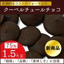 ベリーズ クーベルチュール エキストラ ビターチョコレート 75% 1.5kg 【製菓用チョコ】