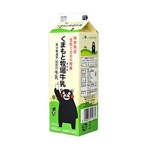 (お取り寄せ商品)らくのうマザーズ 熊本県産成分無調整牛乳 くまもと牧場牛乳 1000ml(冷蔵)