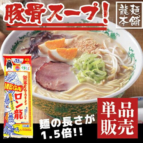 熊本とんこつラーメンメガロン龍 3人前 液体スープ付 【常温】
