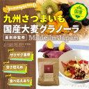 【ポイント20倍】西田精麦 国産大麦グラノーラ 九州さつまいも 180g 九州産大麦100%使用!