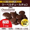 ショコランテ ガーデナー ダークチョコレート72% 1kg 【製菓用チョコ】