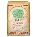 太陽製粉 石臼挽き ライ麦全粒粉 ブロッケン 10kg(常温)