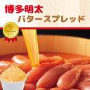 【冷凍】博多明太バタースプレッド 500g