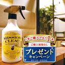 【プレゼントキャンペーン】天然成分配合のアルコール除菌剤 ミッションクリア 500ml