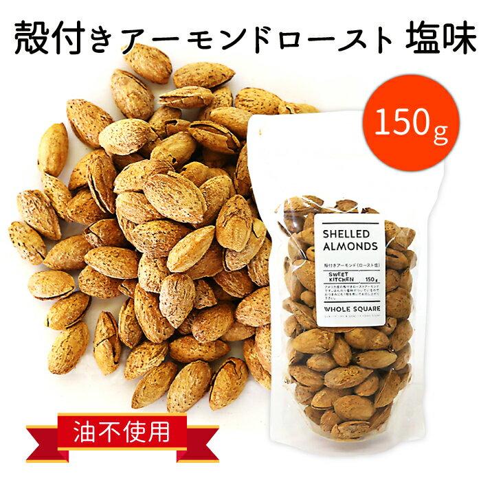 アメリカ産 殻付きアーモンド ロースト 塩味 150g 【常温】
