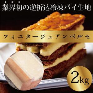 業界初の逆折込 冷凍パイ生地 フィユタージュ アンベルセ 2kg 【冷凍】
