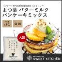 【メール便可-2】よつ葉 バターミルクパンケーキミックス 450g
