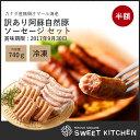 【訳あり】【冷凍】阿蘇自然豚ウィンナー ウインナー ソーセージ セット