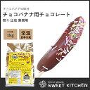 チョコバナナ用 チョコレート スイート 1kg
