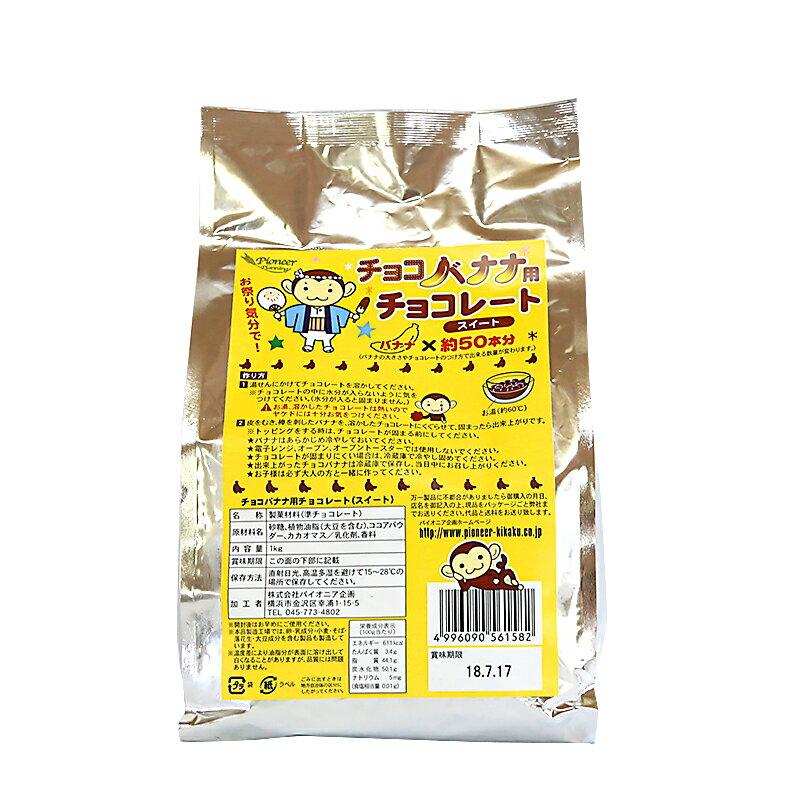 パイオニア企画 チョコバナナ用 チョコレート スイート 1kg【夏季冷蔵】