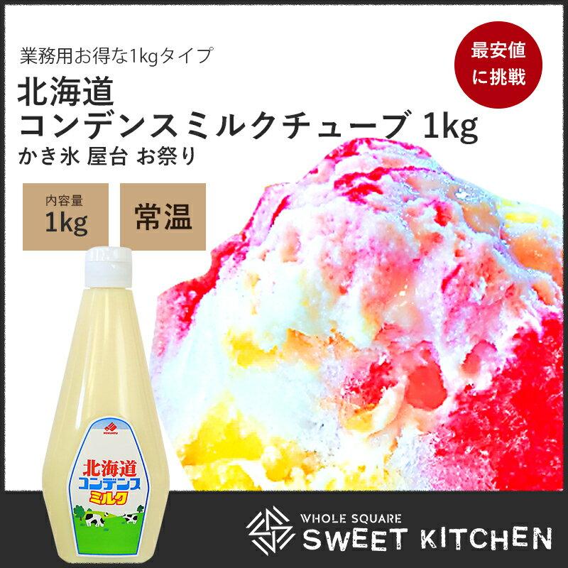 北海道 コンデンスミルク チューブ 練乳 1kg 【常温】