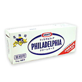 KRAFT クラフト フィラデルフィア 北海道クリームチーズ 1kg【冷蔵】 クーポン