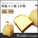 M食パン袋 1斤用 100枚