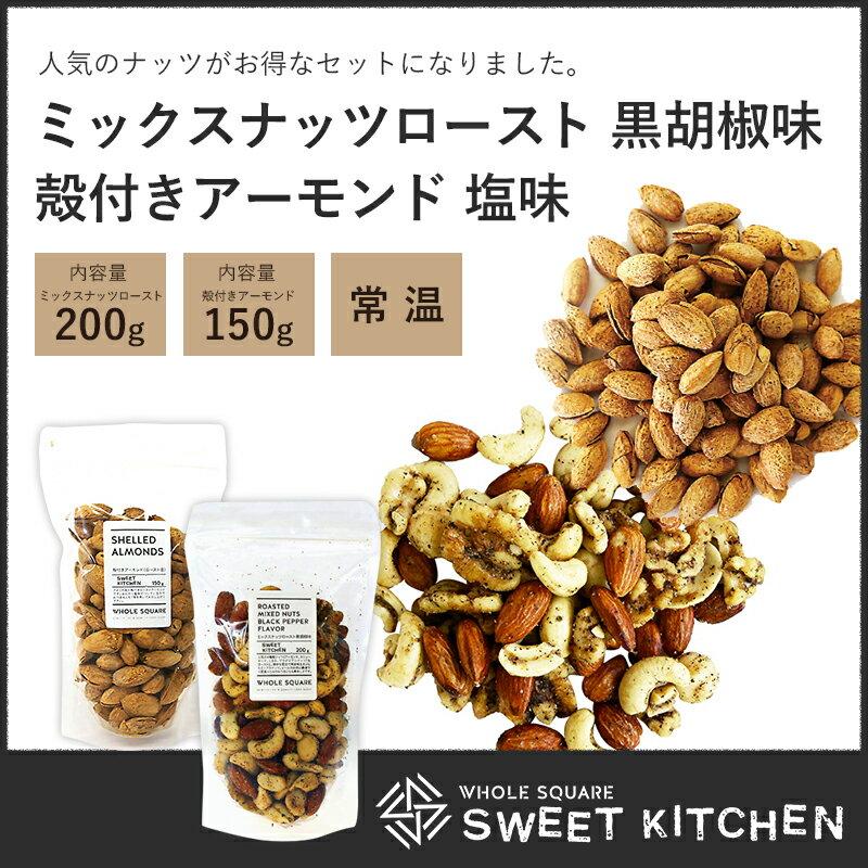 【セット割】ミックスナッツロースト 黒胡椒味 200g 殻付きアーモンドロースト 塩味 150g 【常温】