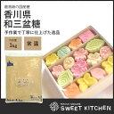 香川県 和三盆糖 わさんぼん 1kg