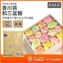 【目玉価格】香川県 和三盆糖 わさんぼん 1kg