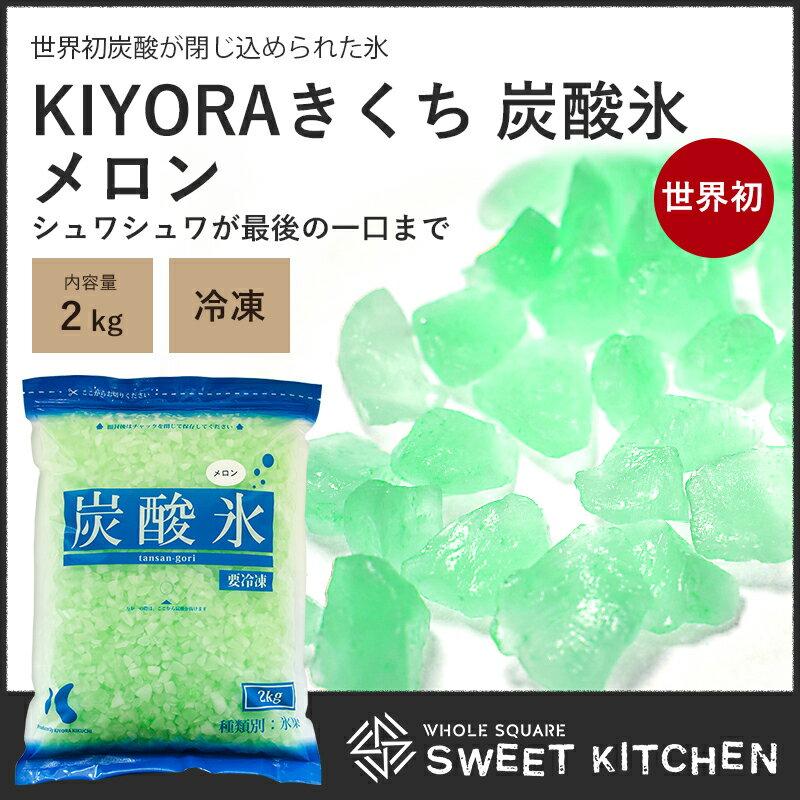 KIYORAきくち 炭酸氷 メロン 2kg 【冷凍】