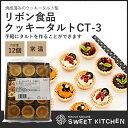 リボン食品 クッキータルトCT-3 12個入り
