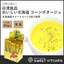 日清 おいしい北海道 コーンポタージュ 1箱(24食入り)