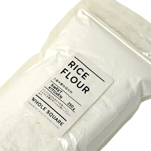 (PB)丸菱 製菓用米粉 こめっこ2 九州産 久留米地域産米粉100% 250g(チャック袋)(常温)(小分け)