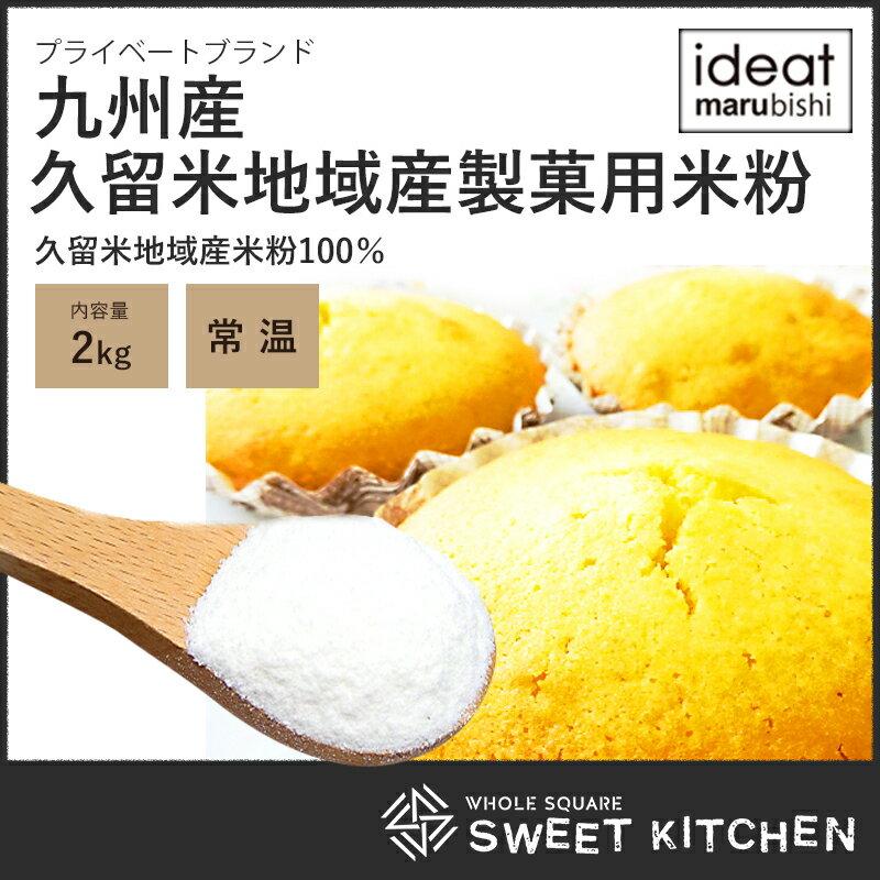 【PB】 製菓用米粉 こめっこ2 九州産 久留米地域産米粉100% 2kg 【常温】