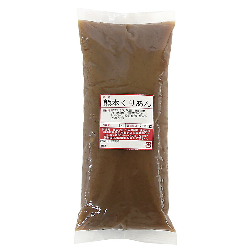 【PB】熊本県産栗餡 マロンペースト 1kg 袋入り【冷蔵】