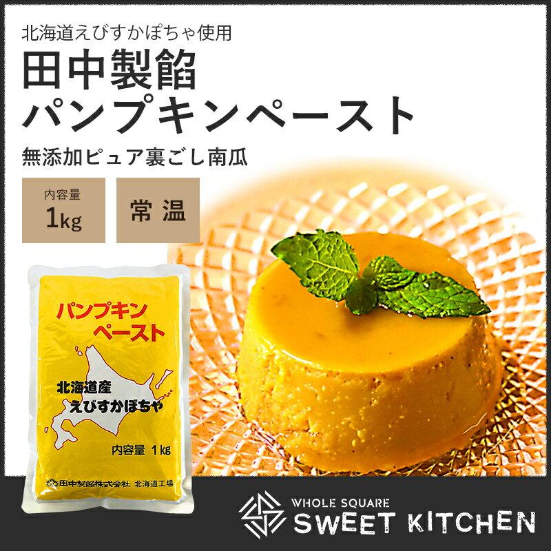 田中製餡 パンプキンペースト 北海道えびすかぼちゃ使用 1kg 【常温】