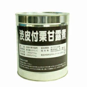 (PB)丸菱 栗甘露煮渋皮付 1級 SS 1号缶(常温)