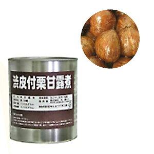【PB】丸菱 栗甘露煮渋皮付 1級 マルM 1号缶 3500g【常温】